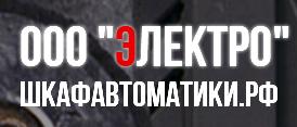 """ООО """"Электро"""""""